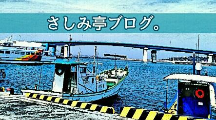 さしみ亭ブログ。