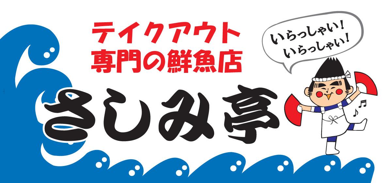 テイクアウト専門の鮮魚店 さしみ亭